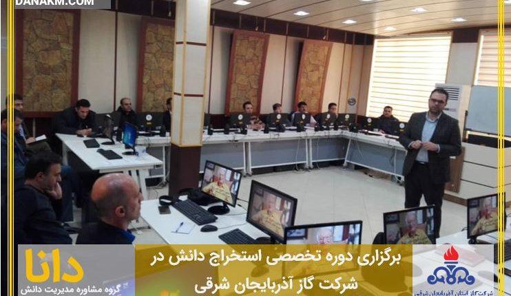 استخراج دانش در شرکت گاز آذربایجان شرقی