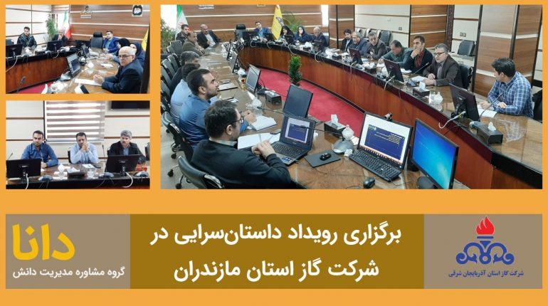دانالَند شرکت گاز استان مازندران