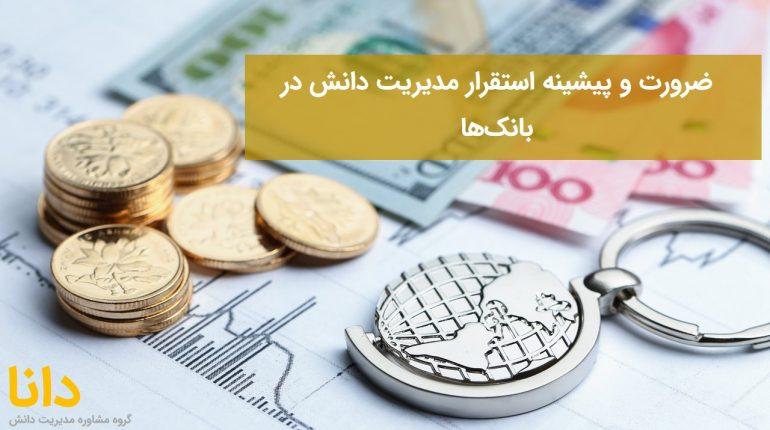 استقرار مدیریت دانش در بانکها