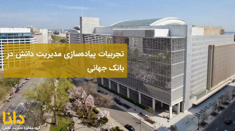 مدیریت دانش در بانک جهانی