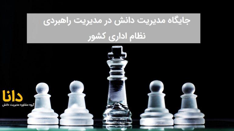 مدیریت دانش در نظام اداری