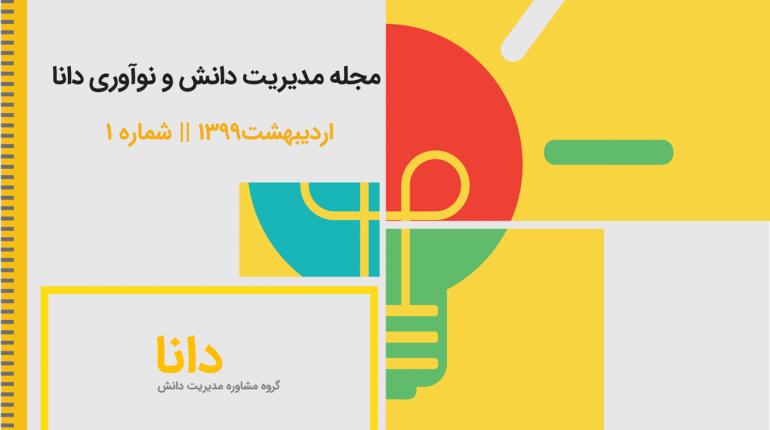 مجله مدیریت دانش و نوآوری دانا- شماره 1