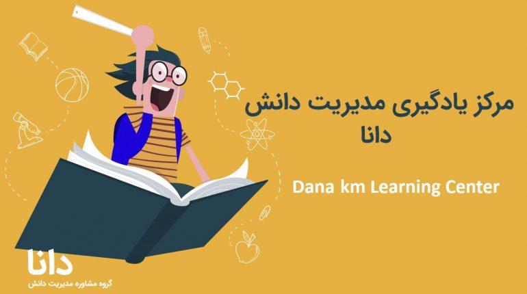 مرکز یادگیری مدیریت دانش دانا