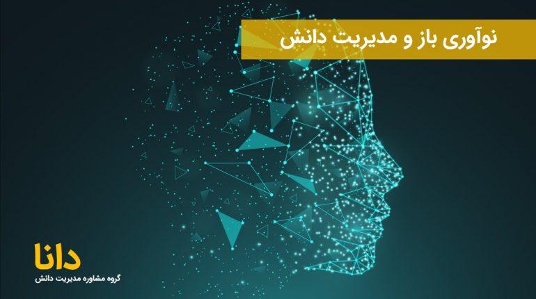 نوآوری باز و مدیریت دانش