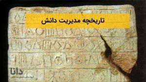 تاریخچه مدیریت دانش
