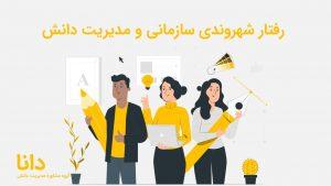 رفتار شهروندی سازمانی و مدیریت دانش