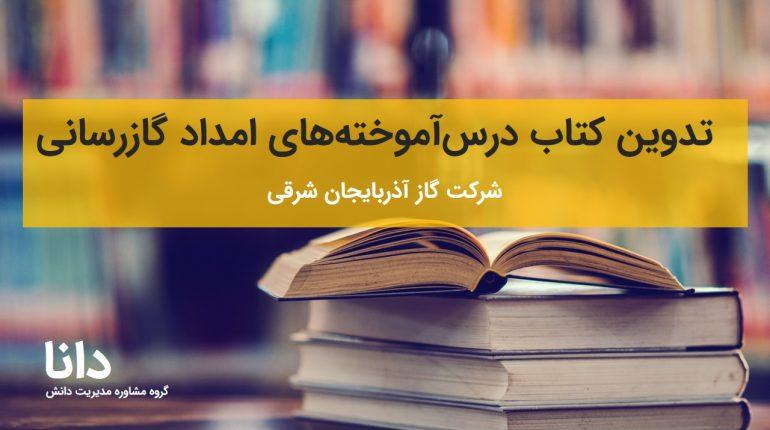 تدوین کتاب درسآموختههای امداد گازرسانی در گاز آذربایجان شرقی