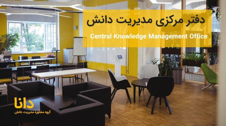 دفتر مرکزی مدیریت دانش