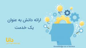ارائه دانش به عنوان یک خدمت