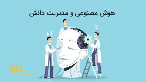 هوش مصنوعی و مدیریت دانش