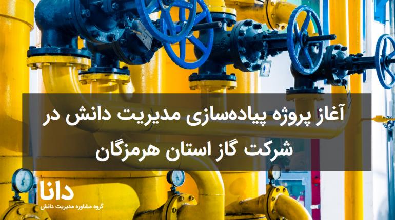 آغاز پروژه پیادهسازی مدیریت دانش در شرکت گاز استان هرمزگان