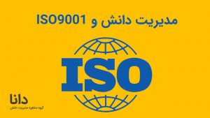 مدیریت دانش و ایزو9001