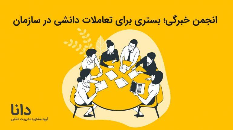 انجمن خبرگی