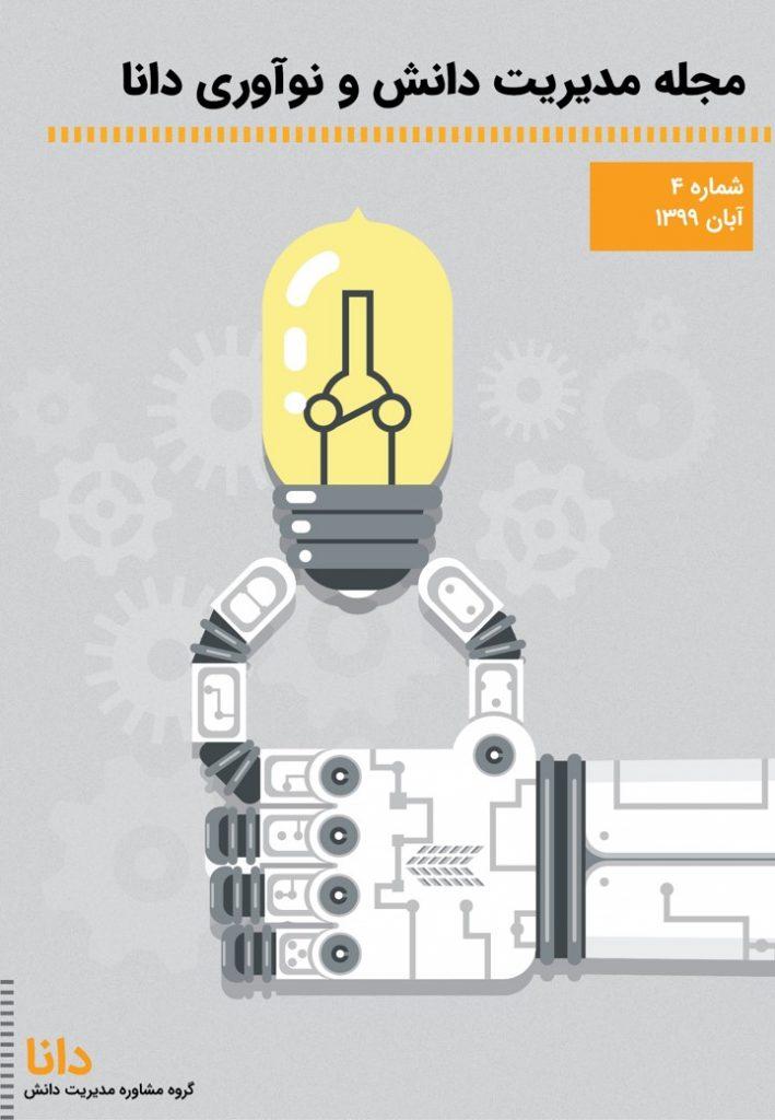 مجله مدیریت دانش و نوآوری دانا