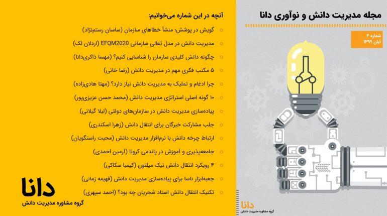 چهارمین مجله مدیریت دانش و نوآوری دانا