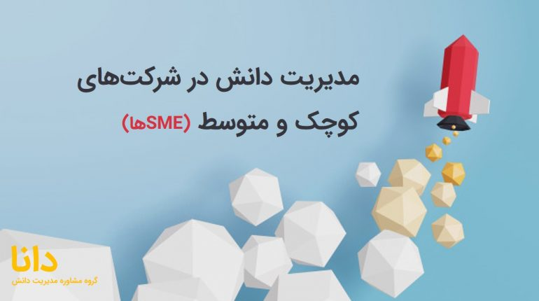 پیادهسازی مدیریت دانش در شرکتهای کوچک و متوسط (SMEها)