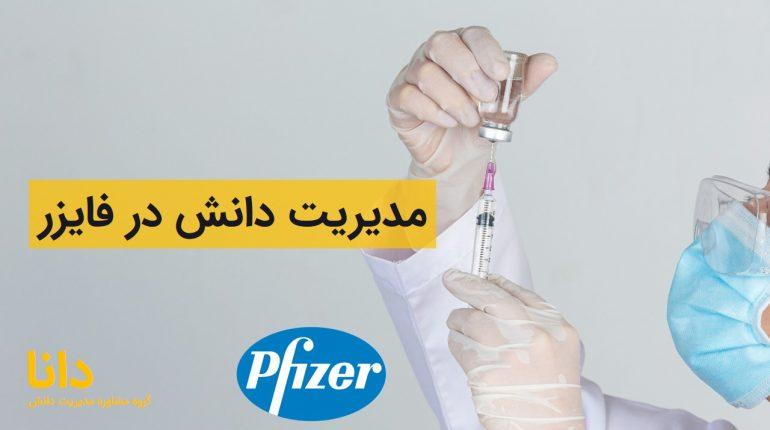 مدیریت دانش و واکسن کرونا