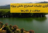استخراج دانش پروژه تالاب های ایران