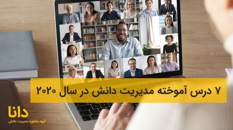 7 درس آموخته مدیریت دانش در سال 2020