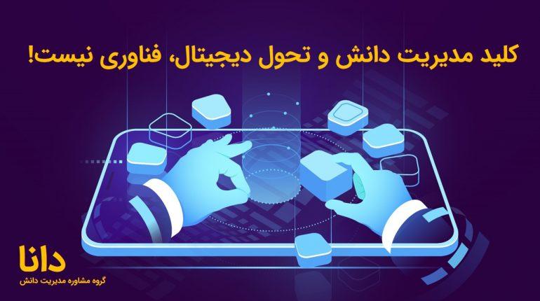 مدیریت دانش و تحول دیجیتال