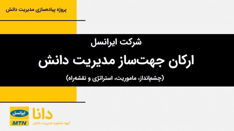 استراتژی مدیریت دانش ایرانسل