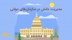 مدیریت دانش در سازمانهای دولتی