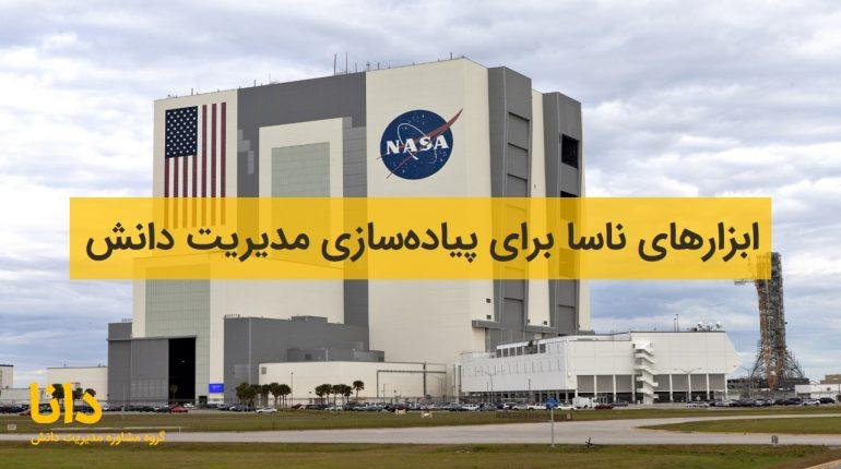 مدیریت دانش ناسا