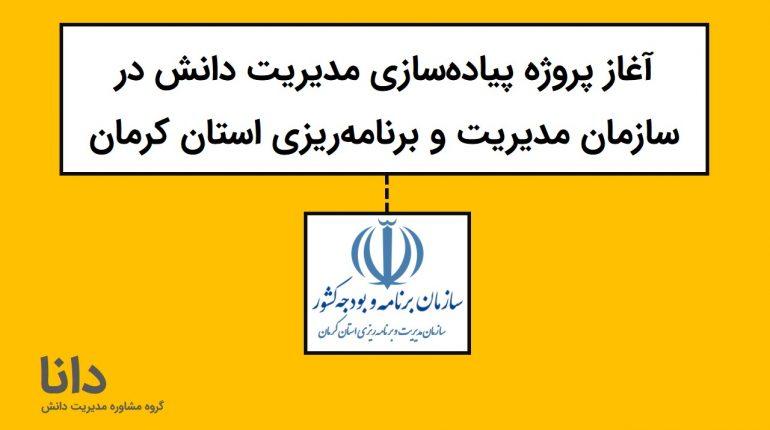 مدیریت دانش در سازمان مدیریت و برنامهریزی استان کرمان