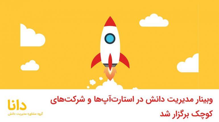 وبینار مدیریت دانش در استارتآپها و شرکتهای کوچک