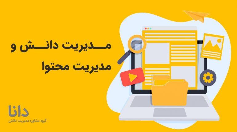 مدیریت دانش و مدیریت محتوا
