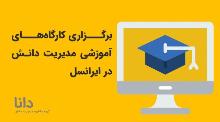 برگزاری کارگاههای آموزشی مدیریت دانش در ایرانسل