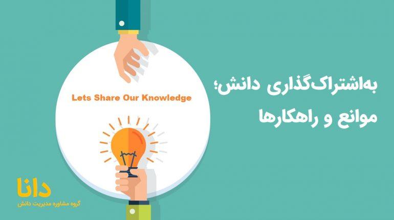 اشتراکگذاری دانش، موانع و راهکارها