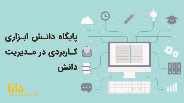 پایگاه دانش ابزاری کاربردی در مدیریت دانش