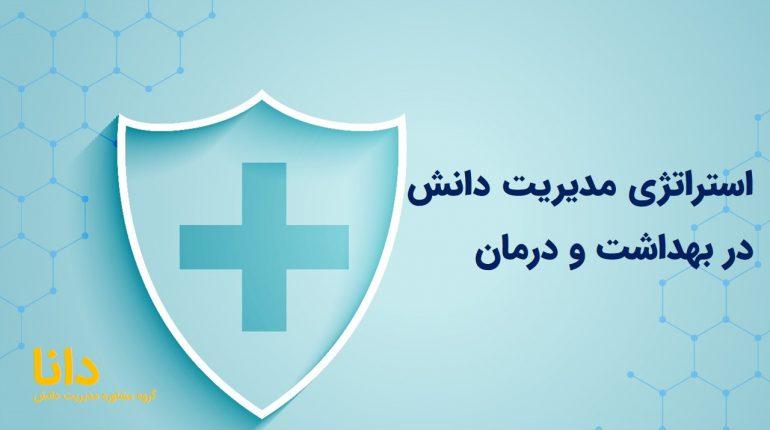 استراتژی مدیریت دانش در بهداشت و درمان