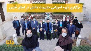 دوره آموزشی مدیریت دانش ابفای فارس