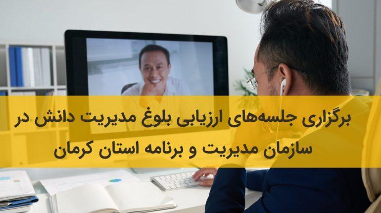 برگزاری جلسههای ارزیابی بلوغ مدیریت دانش در سازمان مدیریت و برنامه استان کرمان