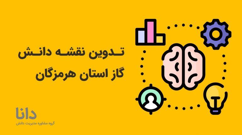 تدوین نقشه دانش گاز استان هرمزگان