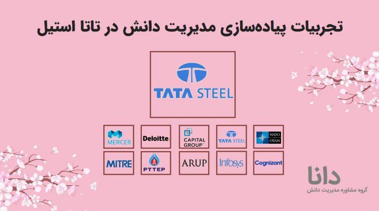 مدیریت دانش تاتا استیل