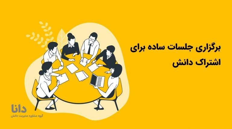 برگزاری جلسات ساده برای اشتراک دانش
