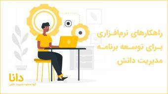 راهکارهای نرمافزار برای توسعه برنامه مدیریت دانش