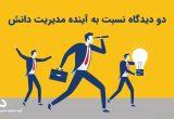 دو دیدگاه نسبت به آینده مدیریت دانش