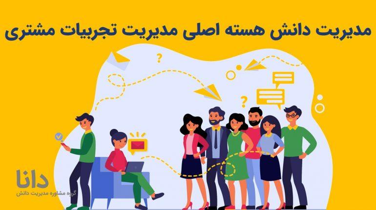 مدیریت دانش هسته اصلی مدیریت تجربیات مشتری
