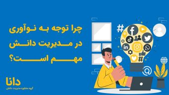 مدیریت دانش و نوآوری