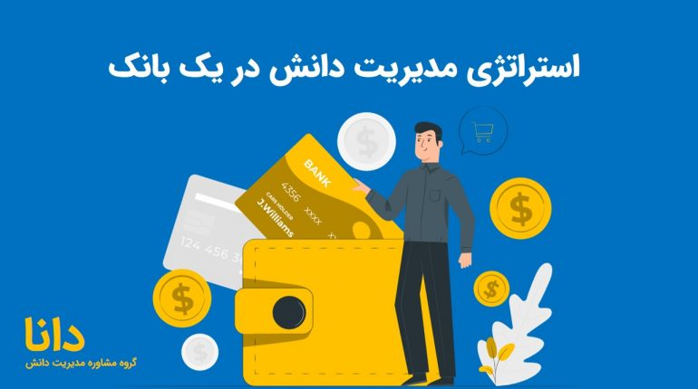 مدیریت دانش در بانک
