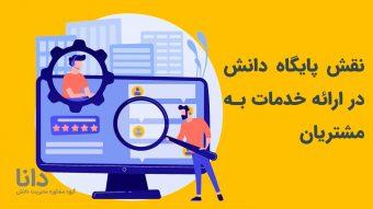 نقش پایگاه دانش در ارائه خدمات به مشتریان