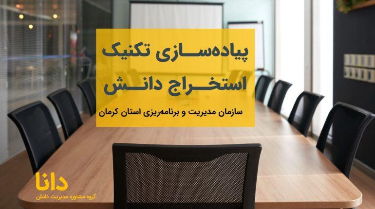 پیادهسازی تکنیک استخراج دانش در سازمان مدیریت و برنامهریزی کرمان