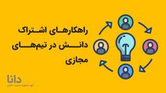 راهکارهای اشتراک دانش در تیمهای مجازی
