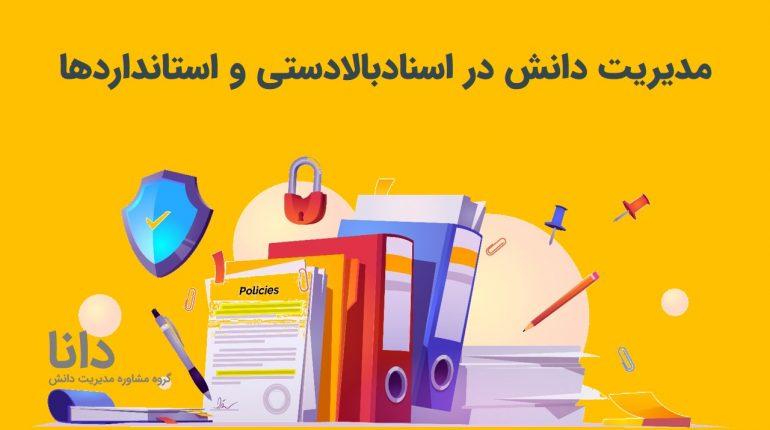 مدیریت دانش در اسنادبالادستی و استانداردها