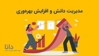 مدیریت دانش و افزایش بهرهوری