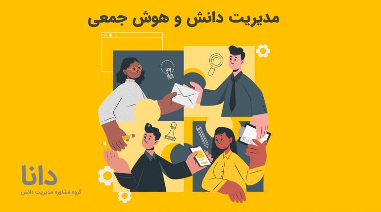 مدیریت دانش و هوش جمعی